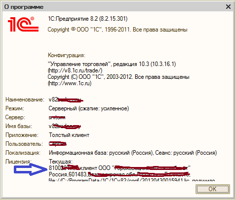 1с лицензия на сервер настройка продажа осв 1с бухгалтерии