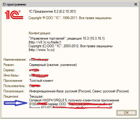Установка ключей 1с на сервер 2003 отражение продажи валюты в 1с