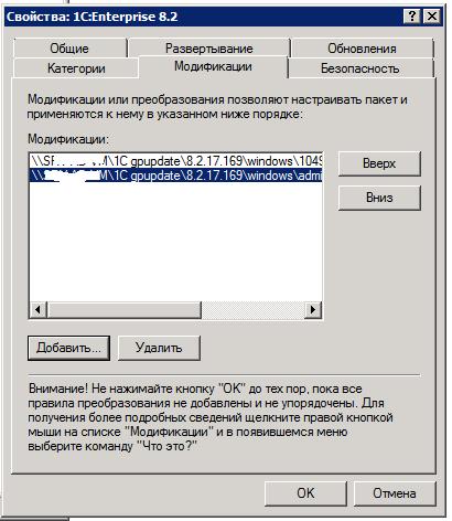 Административная установка 1с 8.1 как установить обновление 1с 7.7 с диска итс