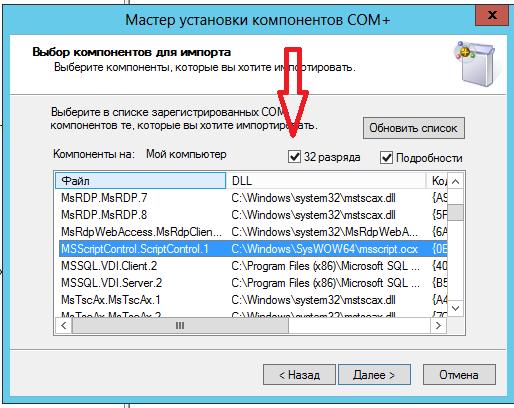 MSScriptControl